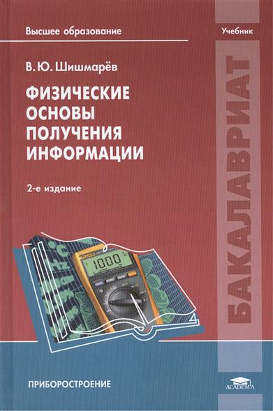 Физические основы получения информации. Учебник. 2-е издание, переработанное