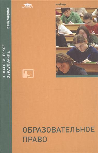 Образовательное право. Учебник