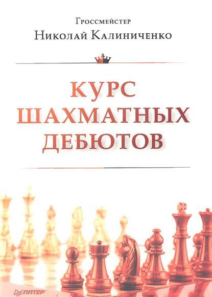Калиниченко Н. Курс шахматных дебютов
