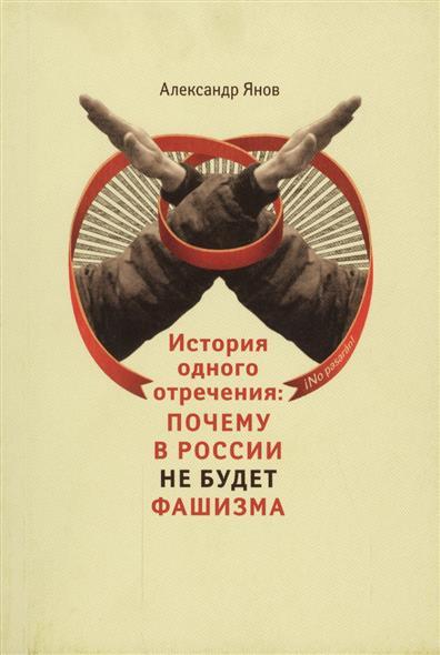 Янов А. История одного отречения: почему в России не будет фашизма история одного предателя