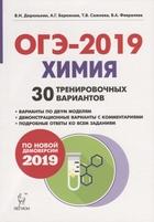 ОГЭ-2019. Химия. 30 тренировочных вариантов. По демоверсии 2019 года