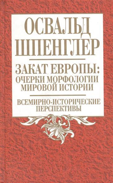 Закат Европы: очерки морфологии мировой истории. Всемирно-исторические перспективы