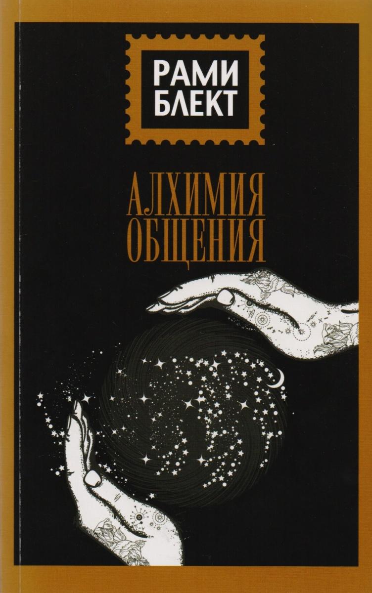 Книга Алхимия общения. Блект Р.