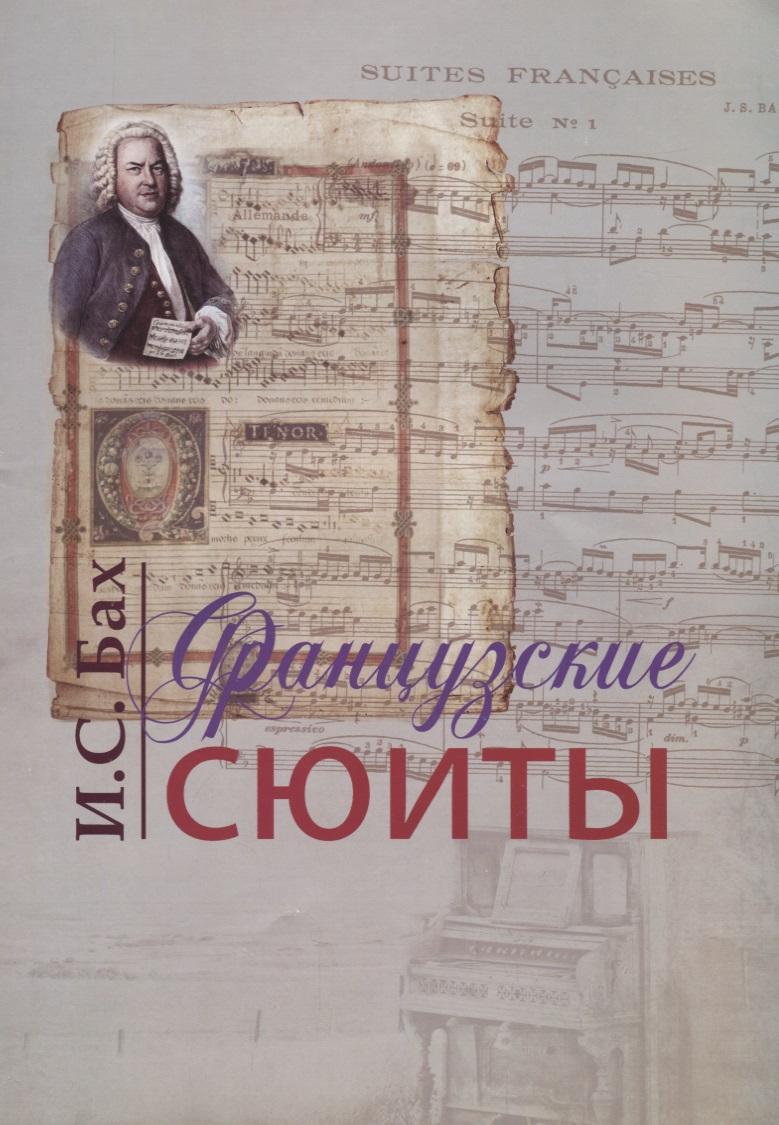 купить Бах И. Французские сюиты. Для фортепиано по цене 495 рублей