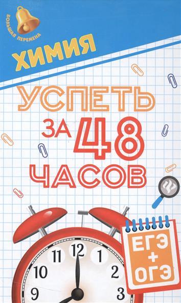 Рубцов Г., Гамзин С., Безручко Н. Химия. Успеть за 48 часов. ЕГЭ+ОГЭ английский успеть за 48 часов егэ огэ