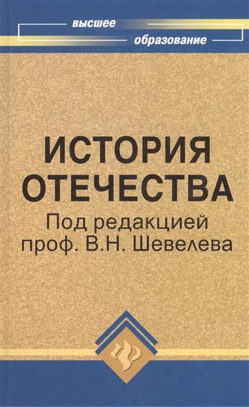 История Отечества Шевелев