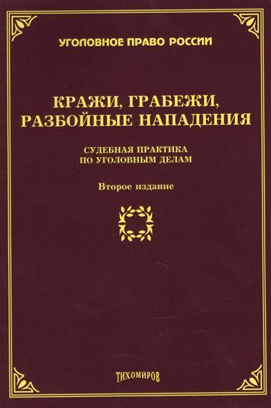 Кражи, грабежи, разбойные нападения: Судебная практика по уголовным делам. Второе издание, дополненное и переработанное