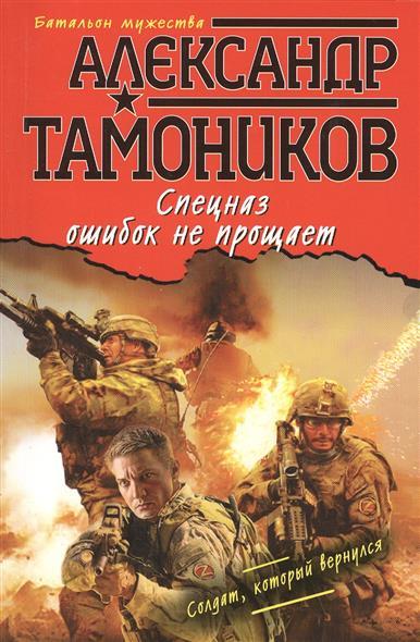 Тамоников А. Спецназ ошибок не прощает тамоников а холодный свет луны