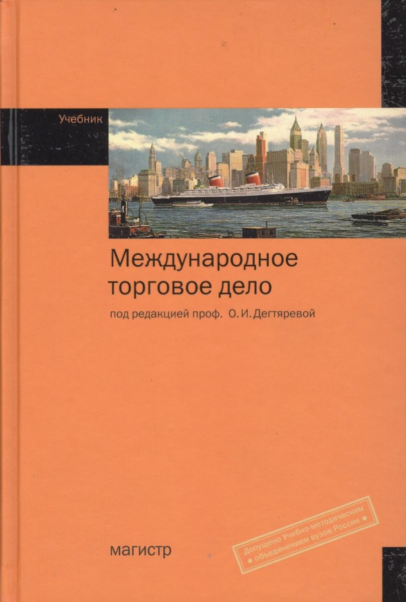 Дегтярева О. (ред.) Международное торговое дело. Учебник