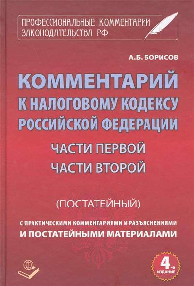 Комм. к  НК РФ Ч. 1, 2