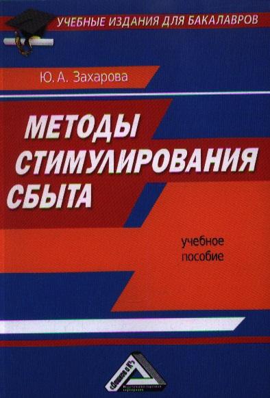 Захарова Ю. Методы стимулирования сбыта: Учебное пособие