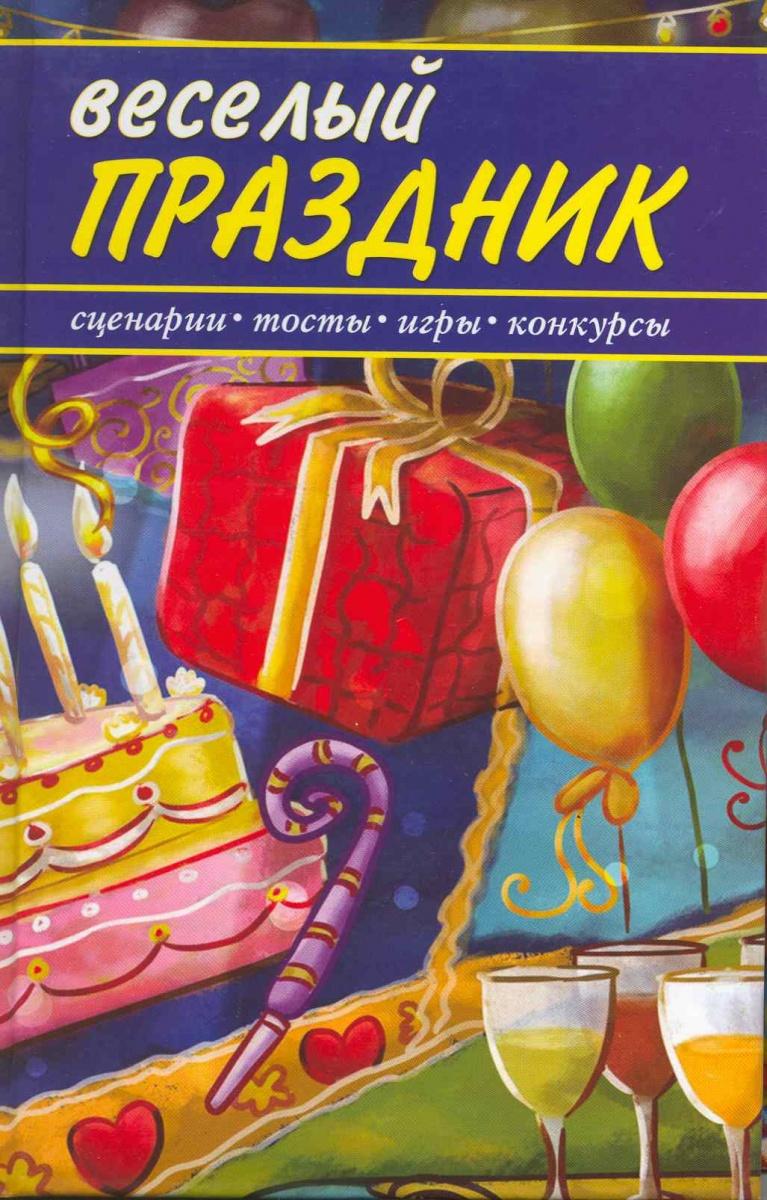 Веселый праздник Сценарии конкурсы игры тосты