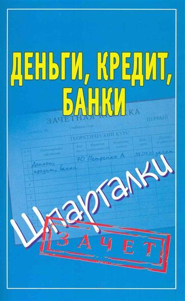 Деньги кредит банки Шпаргалки