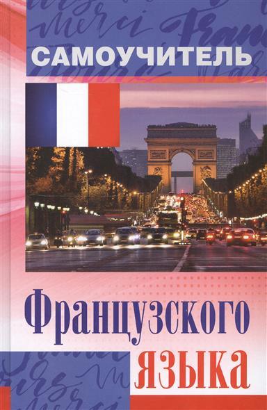Матвеев С. Экспресс-курс французского языка. Самоучитель французского языка