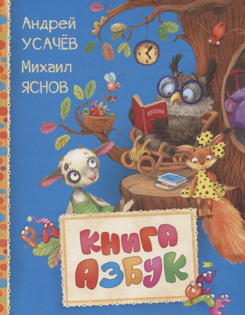 Усачев А., Яснов М. Книга азбук ISBN: 9785353080794 а а усачев большая книга полезных стихов