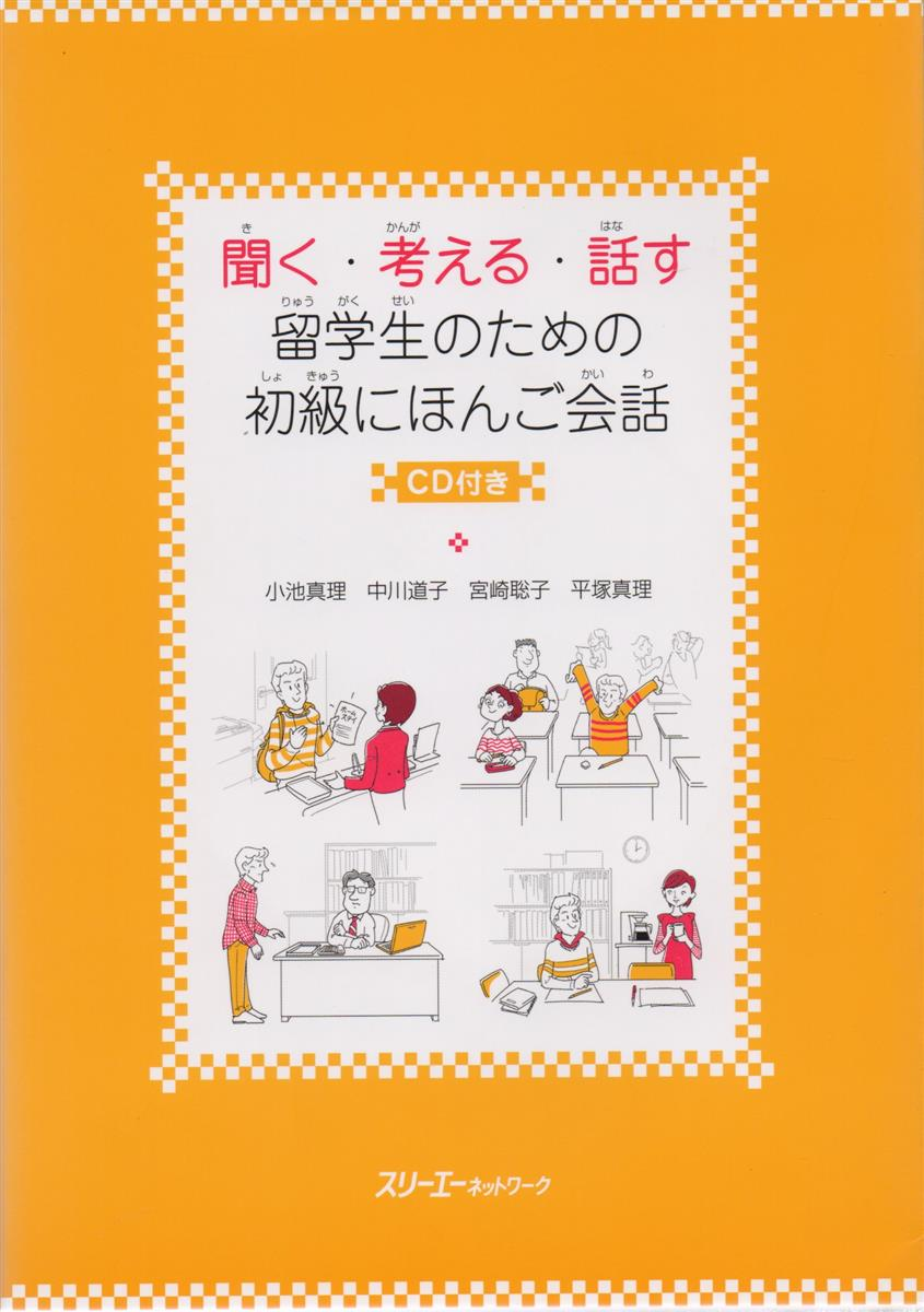 Mari Koike, Michiko Nakagawa, Satoko Miyazaki, Mari Hiratsuka Listening, Thinking, Talking: Japanese Conversation for Overseas Beginner (+CD) / Разговорный японский язык: начальный уровень. Учебник + CD белый бейбидолл с оборками 40 42