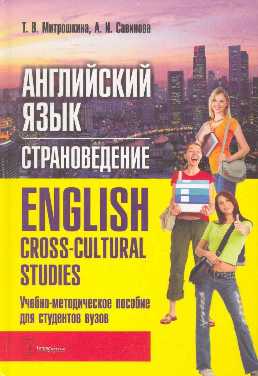 Митрошкина Т., Савинова А. Английский язык Страноведение=English Cross-cultural Studies пархамович т английский язык upgrade your english vocabulary