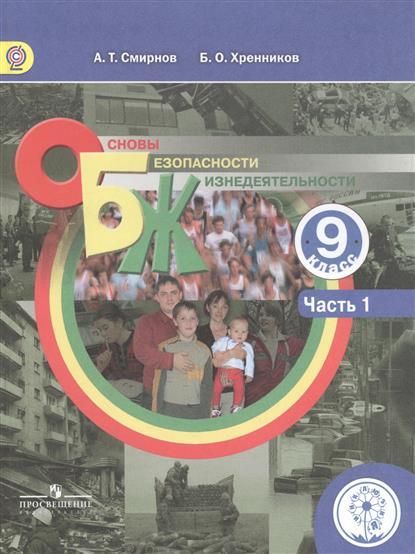 Смирнов А., Хренников Б. Основы безопасности жизнедеятельности. 9 класс. В 3-х частях. Часть 1. Учебник
