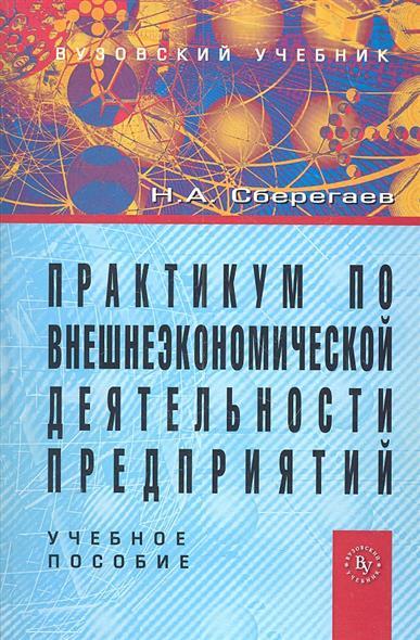 Практикум по внешнеэконом. деятельности предприятий