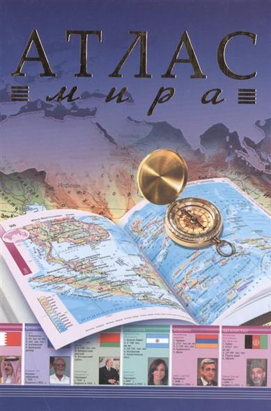 Атлас мира. Издание 5-е, исправленное и дополненное