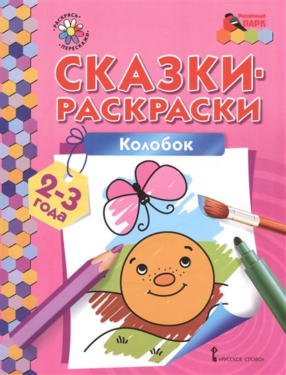 Печерская А.: Сказки-раскраски. Колобок. 2-3 лет