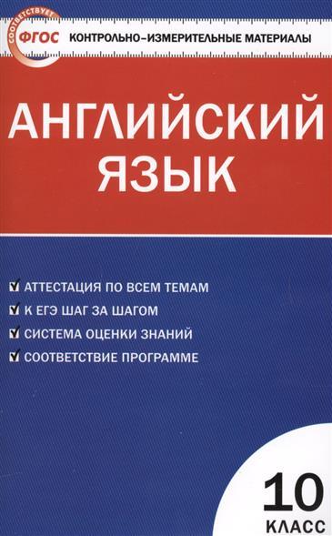 Дзюина Е. (сост.) Английский язык. 10 класс. Контрольно-измерительные материалы