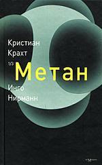 Метан Крахт