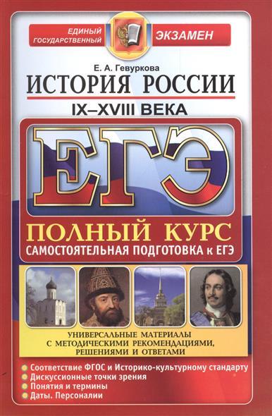 ЕГЭ. История России IX-XVIII века. Самостоятельная подготовка к ЕГЭ