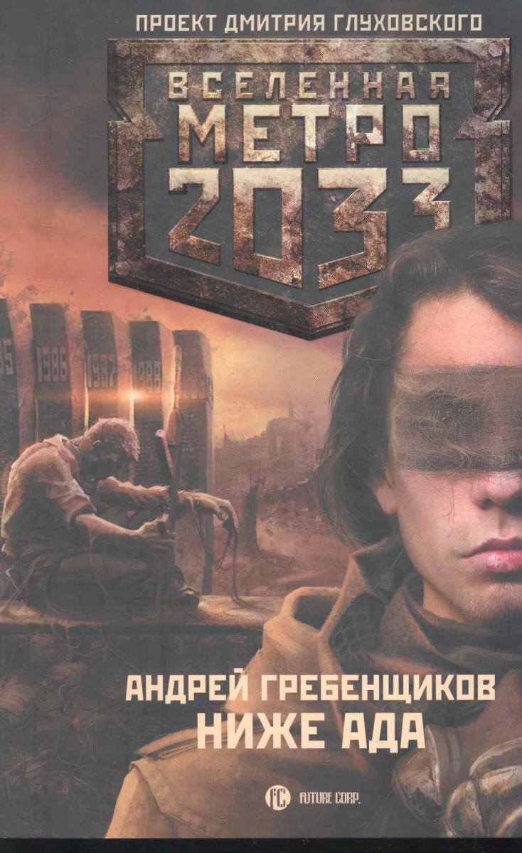 Гребенщиков А. Метро 2033 Ниже ада