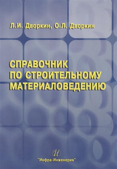 Дворкин Л., Дворкин О. Справочник по строительному материаловедению дворкин л и специальные бетоны