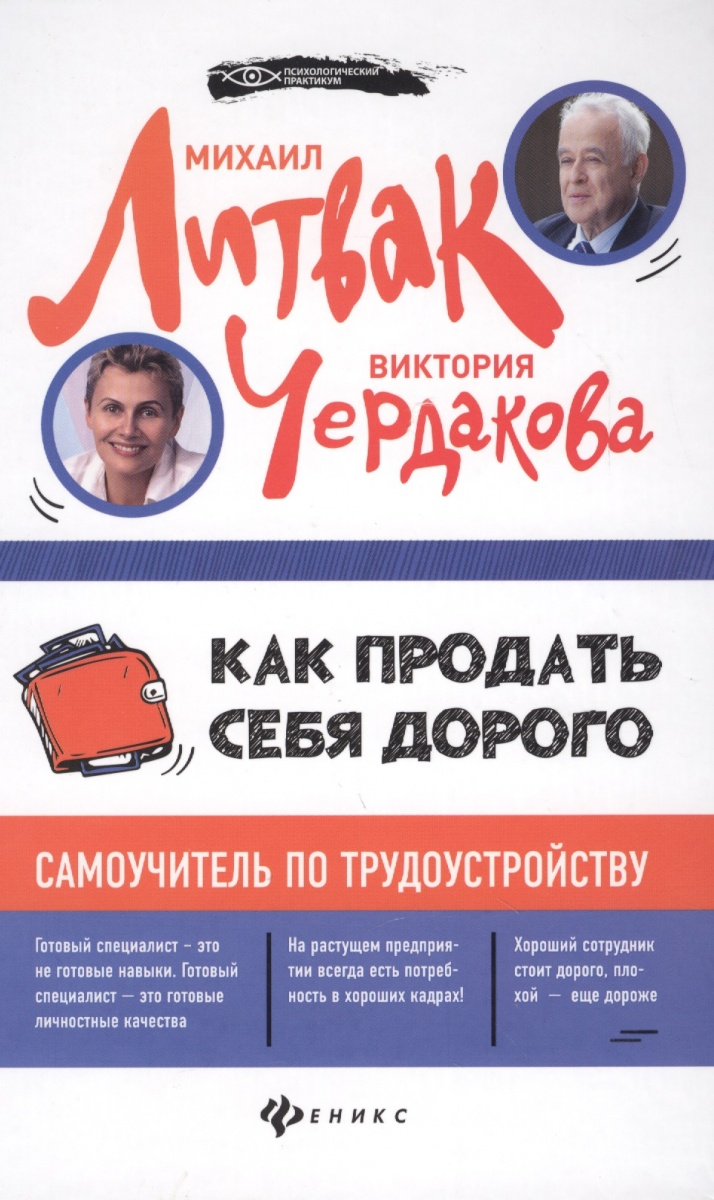 Литвак М., Чердакова В. Как продать себя дорого: самоучитель по трудоустройству