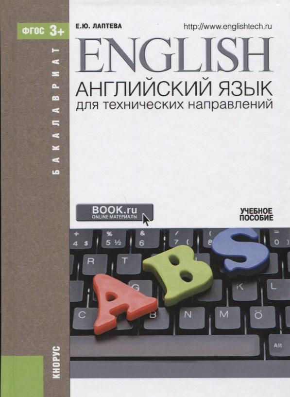 Лаптева Е. Английский язык для технических направлений нарочная е б шевцова г в москалец л е английский язык для технических направлений для бакалавров