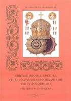 Святые иконы, кресты, утварь храмовая и облачение сана духовного