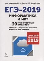ЕГЭ 2019. Информатика и ИКТ. 20 тренировочных вариантов по новой демоверсии 2019