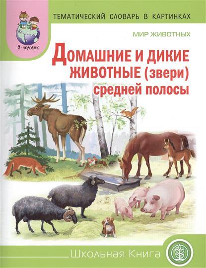 Тематический словарь в картинках. Мир животных: Домашние и дикие животные (звери) средней полосы. Для занятий с детьми дошкольного возраста