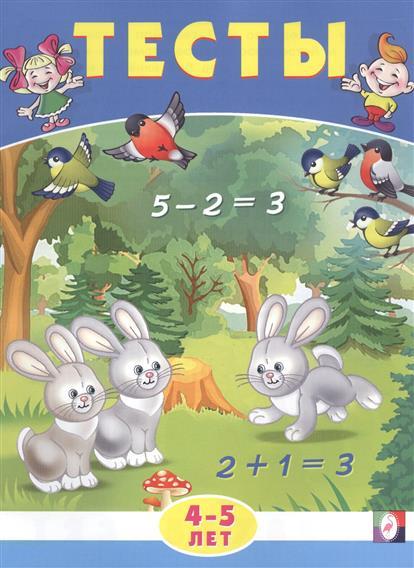 Тесты. 4-5 лет (математика)