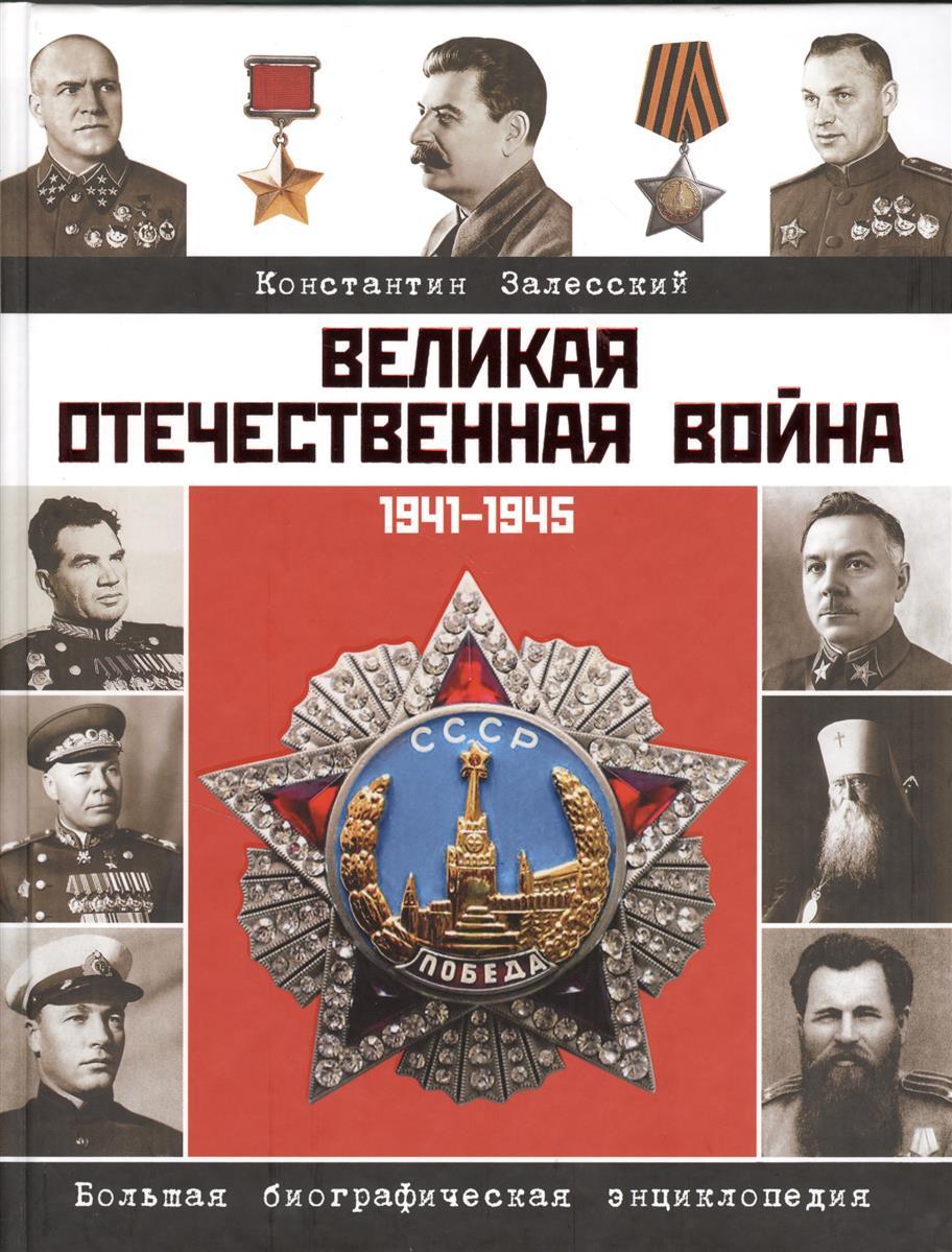 Залесский К. Великая Отечественная война. 1941-1945. Большая биографическая энциклопедия