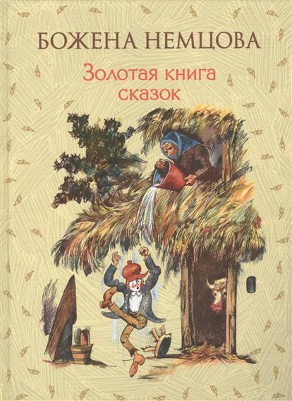 Немцова Б. Золотая книга сказок золотая книга для девочек