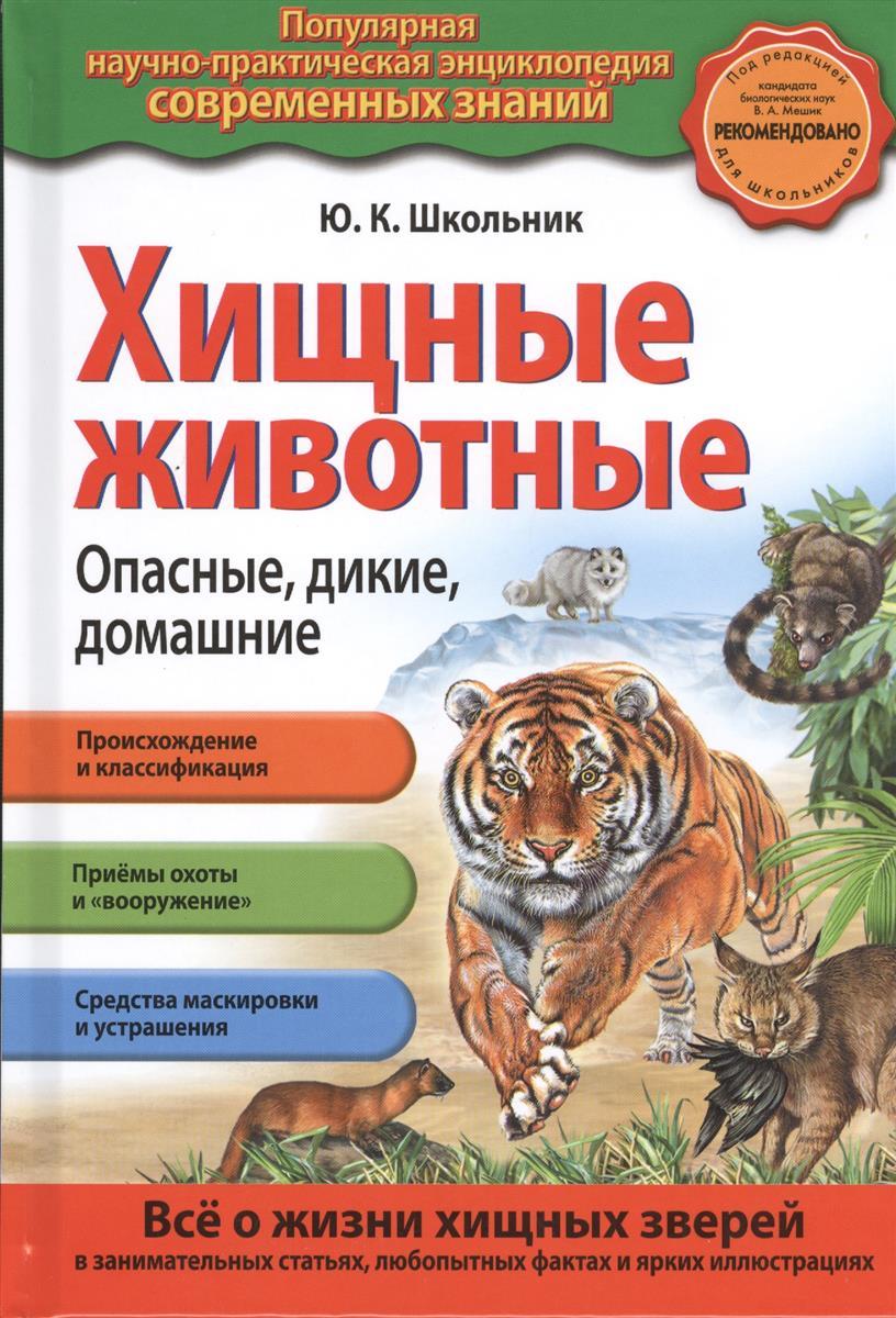 Школьник Ю. Хищные животные. Опасные, дикие, домашние хаим фима школьник тайны торы доступные взору