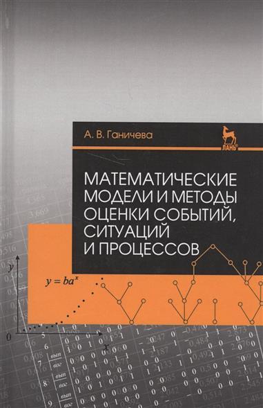 Ганичева А. Математические модели и методы оценки событий, ситуаций и процессов