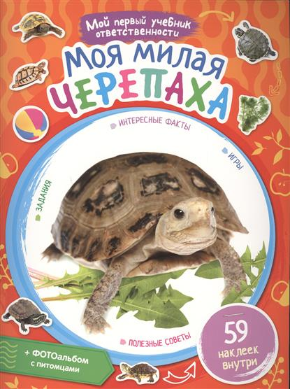 Карякина О. (ред.) Моя милая черепаха милая моя 2017 11 24t19 00