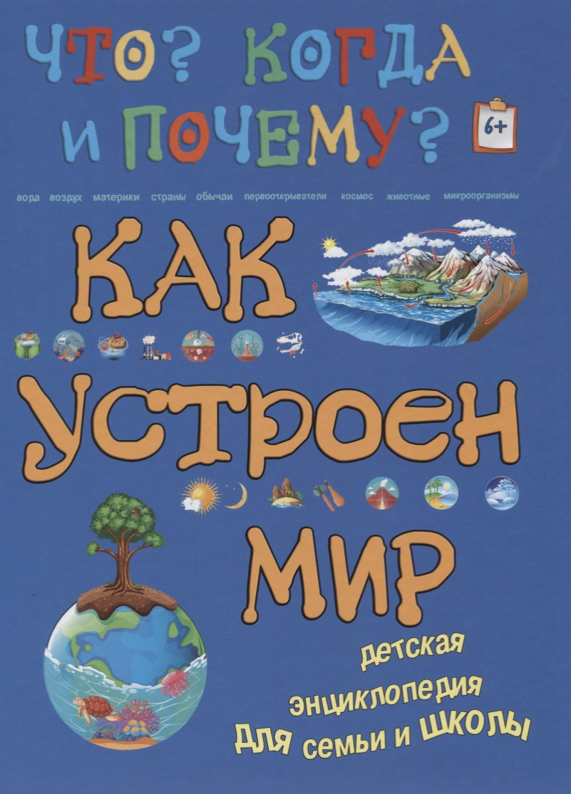 цены Евстигнеев А., Ященко А. Как устроен мир