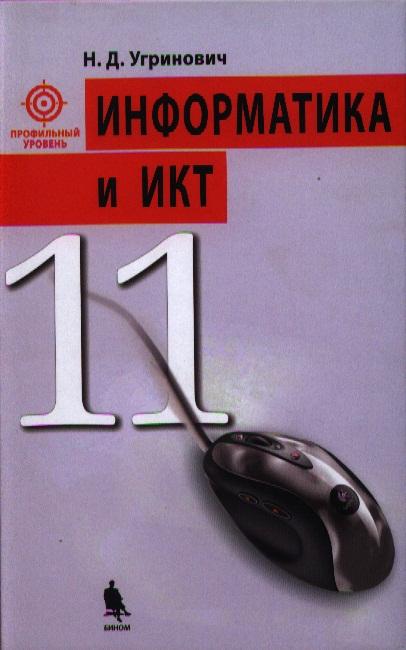 Информатика и ИКТ. Учебник для 11 класса. 3-е издание