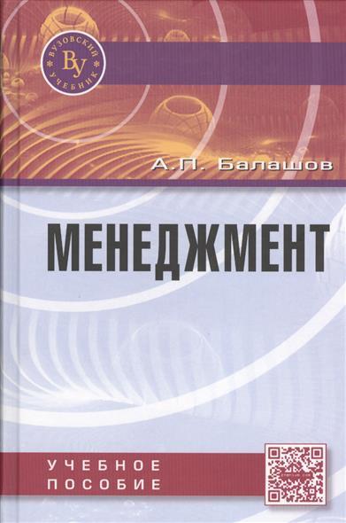 Балашов А. Менеджмент. Учебное пособие