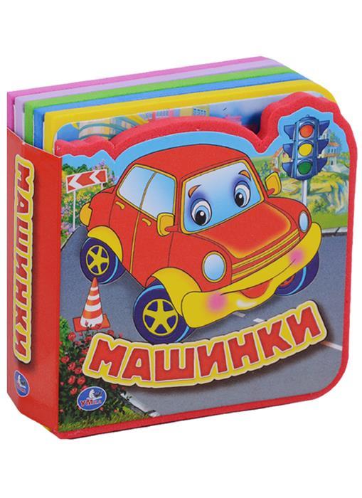 Хомякова К. (ред.) Машинки. Книжка с мягкими пазлами