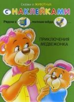 КН Приключения медвежонка