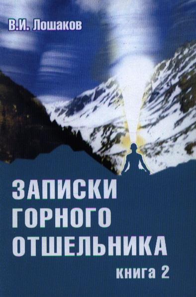 Лошаков В. Записки горного отшельника. Книга 2 аркадий львович лошаков азбука бильярда