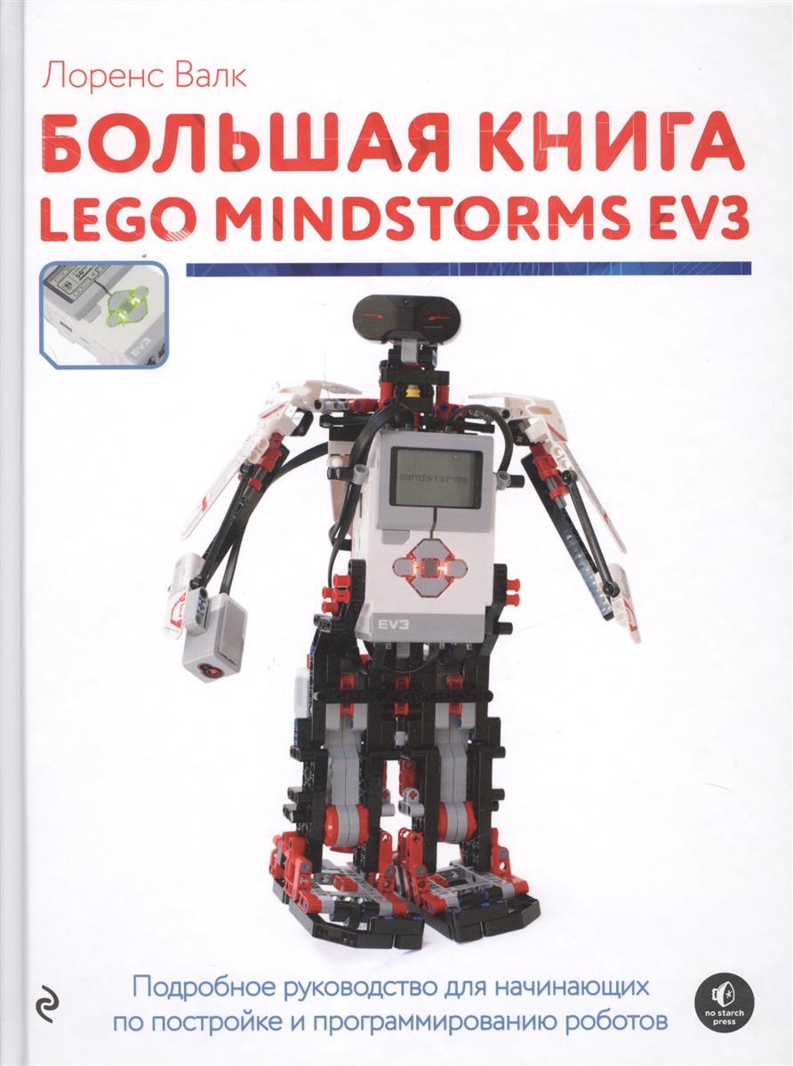 цена на Валк Л. Большая книга LEGO Mindstorms EV3