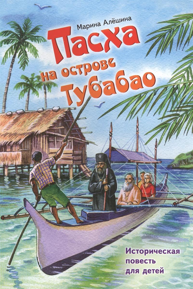 Алешина М. Пасха на острове Тубабао. Историческая повесть для детей п а россиев на севере диком церковно историческая повесть