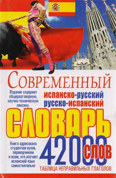 Современный испан.-рус. рус.-испан. словарь 42 000 слов
